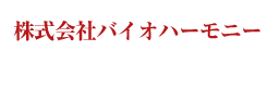 株式会社バイオハーモニー